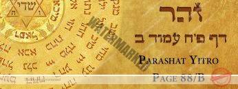 Zohar – The mystical meaning behind the three meals of Shabbat – Part 7 – Rabbi Alon Anava