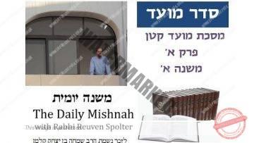 Moed Katan Chapter 1 Mishnah 1