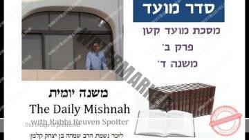 Moed Katan Chapter 2 Mishnah 4