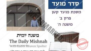 Moed Katan Chapter 2 Mishnah 5
