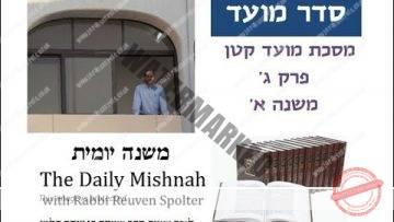 Moed Katan Chapter 3 Mishnah 1