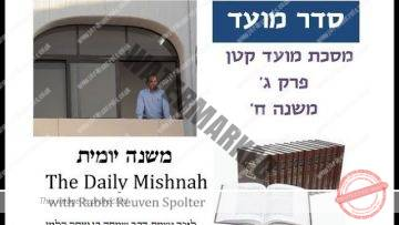 Moed Katan Chapter 3 Mishnah 8