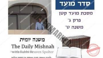 Moed Katan Chapter 3 Mishnah 9