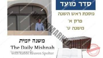 Rosh Hashanah Chapter 1 Mishnah 3