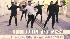 איציק אורלב בוא נדליק תאש הרמיקס הרשמי | Itzik Orlev Bo Nadlik TEsh Chen Leiba Official Remix