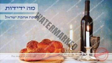 ארוממך | מה ידידות  – להקת אהבת ישראל