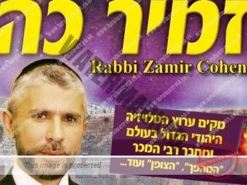 rabbi-zamir-cohen