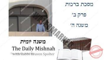 Berachot Chapter 2 Mishnah 5