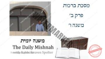 Berachot Chapter 2 Mishnah 6