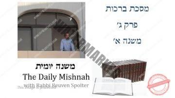 Berachot Chapter 3 Mishnah 1