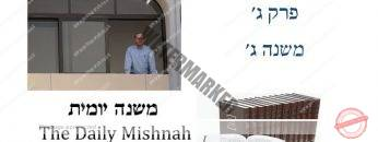 Berachot Chapter 3 Mishnah 3
