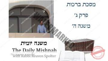 Berachot Chapter 3 Mishnah 5
