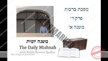 Berachot Chapter 4 Mishnah 1
