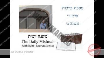 Berachot Chapter 4 Mishnah 3