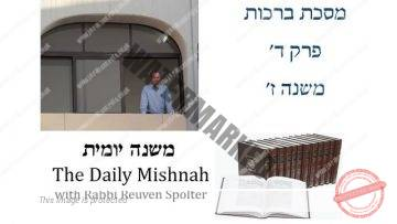 Berachot Chapter 4 Mishnah 7