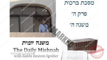 Berachot Chapter 5 Mishnah 5