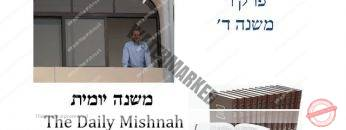 Berachot Chapter 6 Mishnah 4