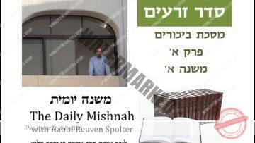 Bikkurim Chapter 1 Mishnah 1