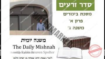 Bikkurim Chapter 1 Mishnah 3