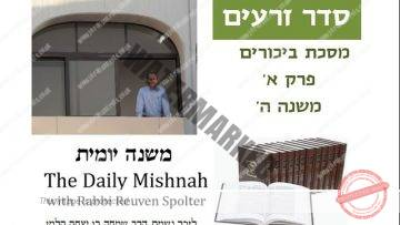 Bikkurim Chapter 1 Mishnah 5