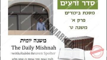 Bikkurim Chapter 1 Mishnah 9