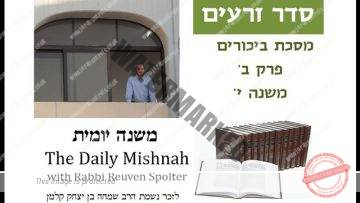 Bikkurim Chapter 2 Mishnah 10