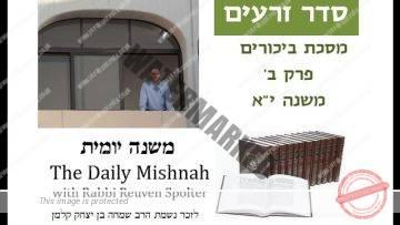 Bikkurim Chapter 2 Mishnah 11