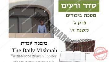 Bikkurim Chapter 3 Miishnah 1