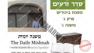 Bikkurim Chapter 3 Mishnah 3