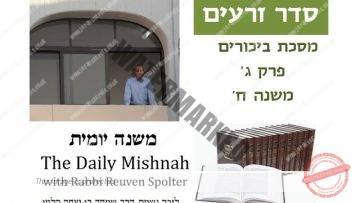 Bikkurim Chapter 3 Mishnah 8