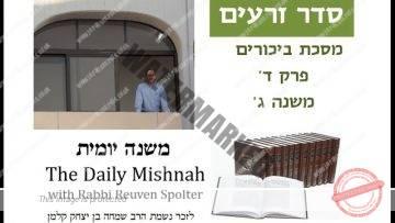 Bikkurim Chapter 4 Mishnah 3