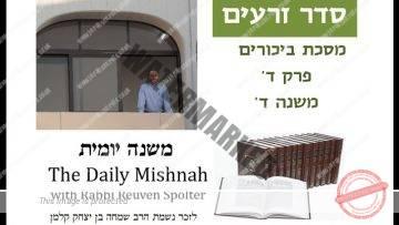 Bikkurim Chapter 4 Mishnah 4