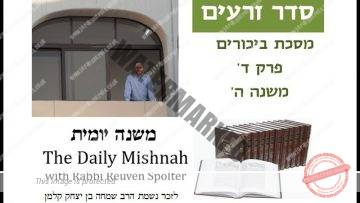 Bikkurim Chapter 4 Mishnah 5