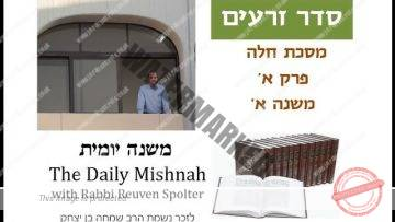 Challah Chapter 1 Mishnah 1