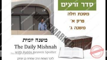 Challah Chapter 1 Mishnah 3