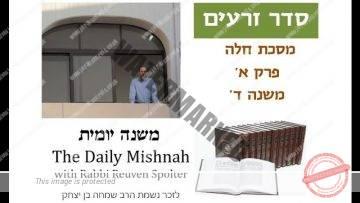 Challah Chapter 1 Mishnah 4
