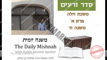 Challah Chapter 1 Mishnah 8