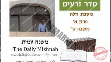 Challah Chapter 1 Mishnah 9