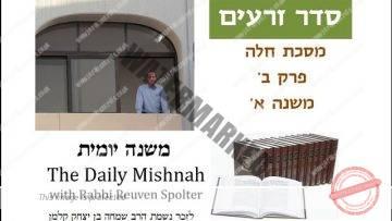 Challah Chapter 2 Mishnah 1