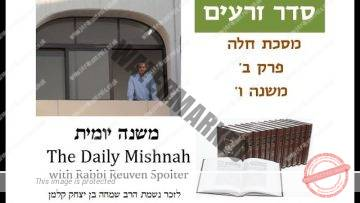 Challah Chapter 2 Mishnah 6