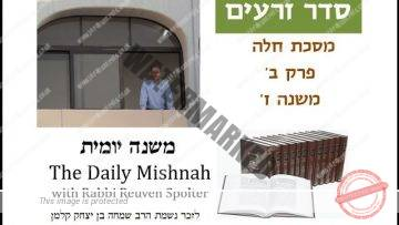 Challah Chapter 2 Mishnah 7