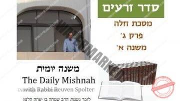 Challah Chapter 3 Mishnah 1
