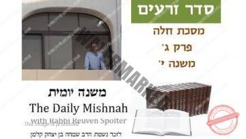 Challah Chapter 3 Mishnah 10