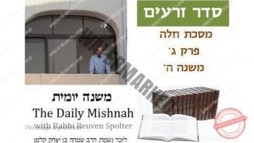 Challah Chapter 3 Mishnah 5