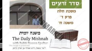 Challah Chapter 4 Mishnah 8
