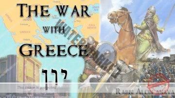 Chanuka – The war with Yavan (Greece) – Then and today – Rabbi Alon Anava