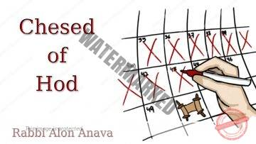 Chesed of Hod – Counting the Omer – Make space for others – Rabbi Alon Anava