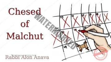 Chesed of Malchut – Counting the Omer – Do you really want to give? – Rabbi Alon Anava