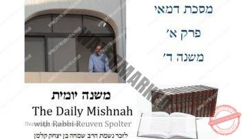 Demai Chapter 1 Mishnah 4