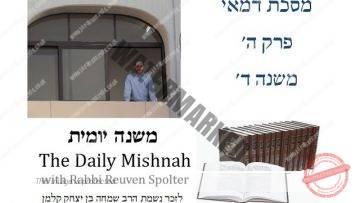 Demai Chapter 5 Mishnah 4